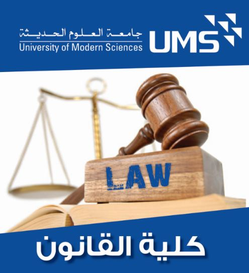 Bachelor Of Law Program