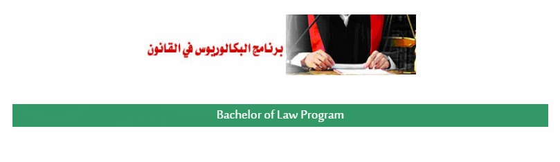 Bachelor of Laws and Police Sciences