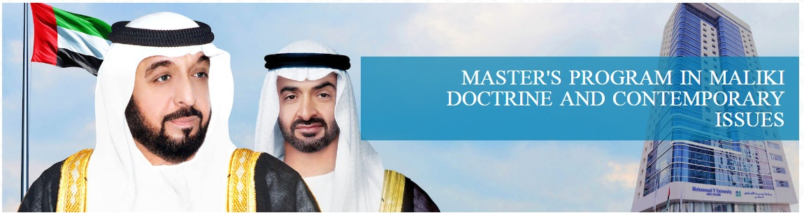 Master's Program in Maliki Doctrine and Contemporary Issues